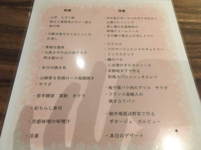 朝食 FORZA ホテルフォルツァ京都四条河原町